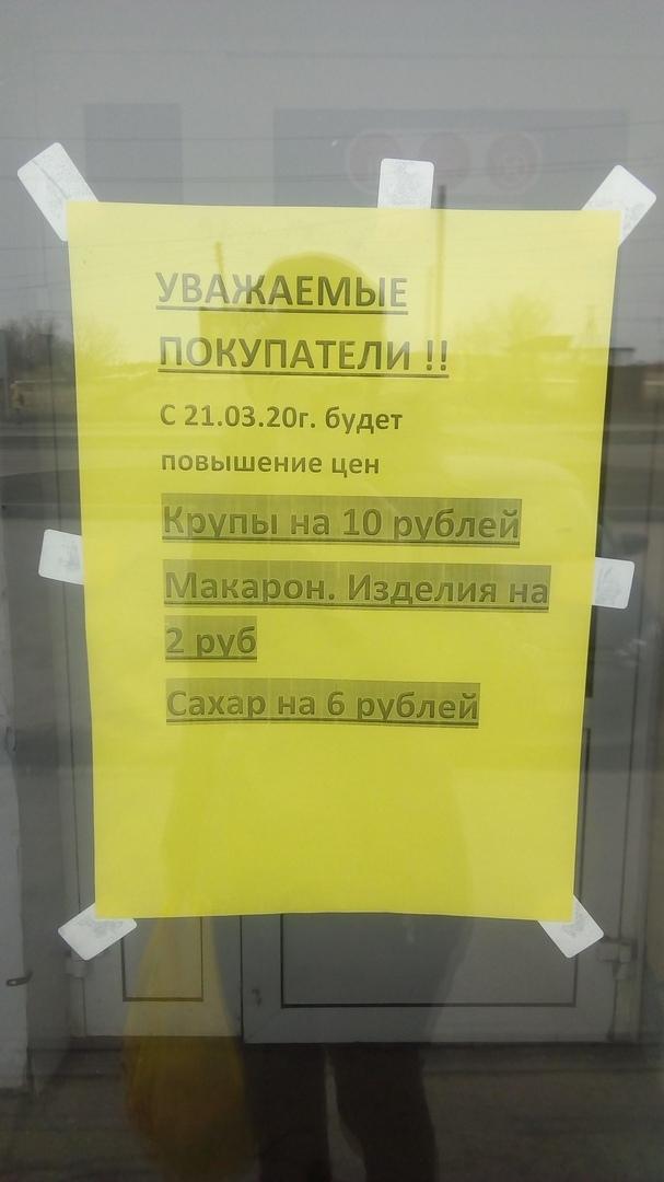 Жители Челябинской области начали жаловаться на рост цен на продукты из-за пандемии 1
