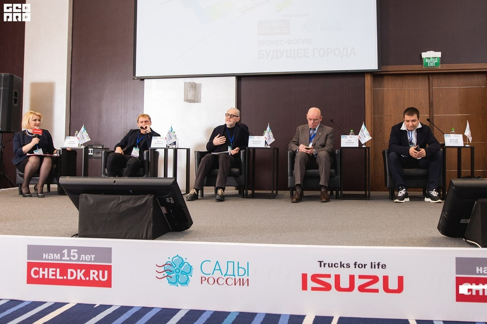 Продуктивная работа и нетворкинг: форум «Будущее города» состоялся  3