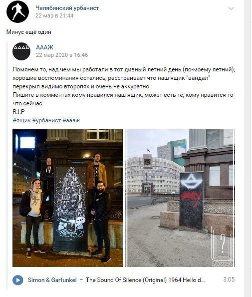 «Обычный гопник». Урбаниста Илью Варламова рассердили вандалы из Челябинска 1