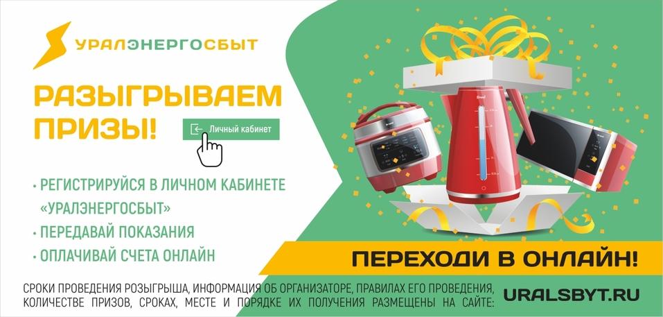 «Уралэнергосбыт» разыгрывает призы среди пользователей личного кабинета 1