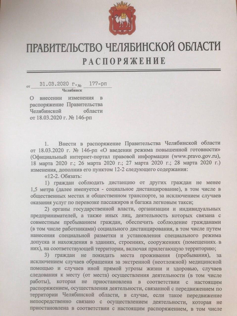 В Челябинской области объявлен карантин: нельзя выходить из дома  1