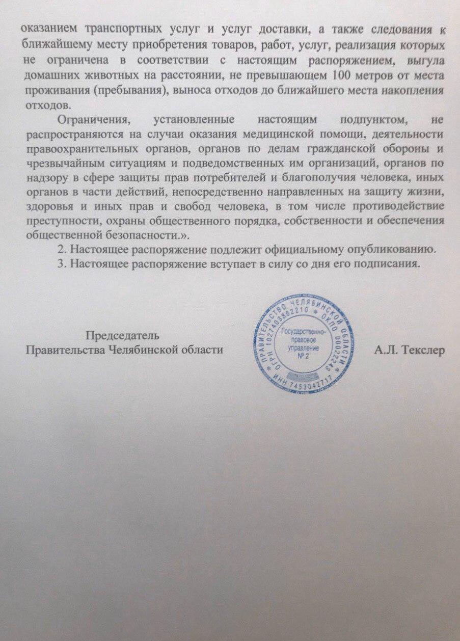 В Челябинской области объявлен карантин: нельзя выходить из дома  2