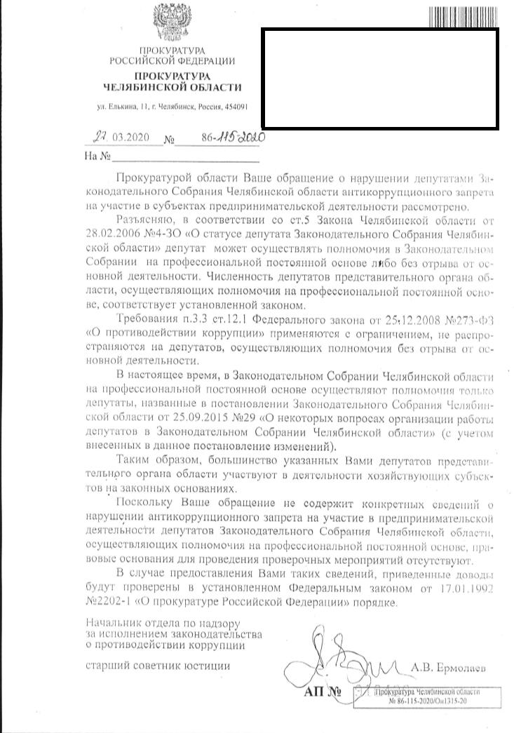 Прокуратура Челябинской области отказалась проверять депутатов ЗСО на коррупцию 1