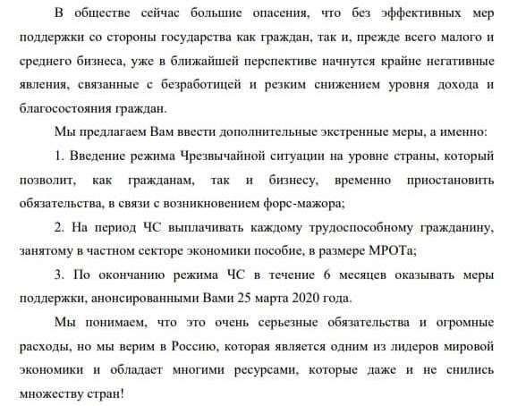 Фрагмент обращения ОП Красноярска к президенту РФ
