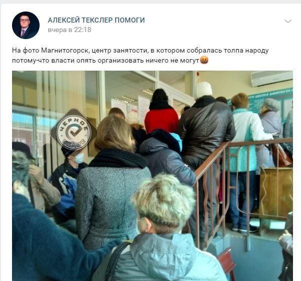В Челябинской области стремительно растёт количество безработных 1