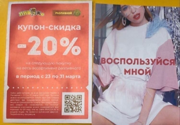 «Воспользуйся мной». Феминистки Челябинска возмущены рекламой «разливайки» 1