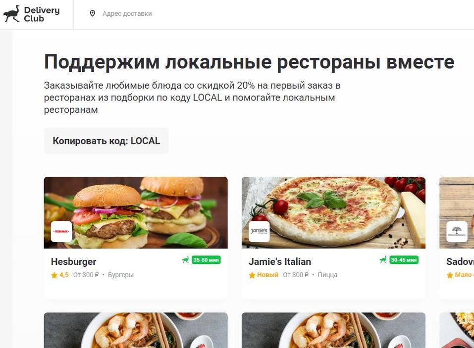 Как бизнес выживает в условиях пандемии. Опыт российских ритейлеров и food-агрегаторов 5