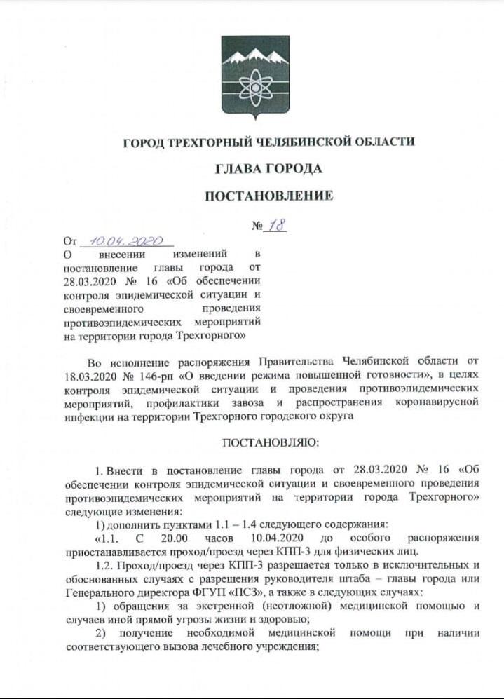 Ещё один город в Челябинской области закрыли из-за коронавируса 1