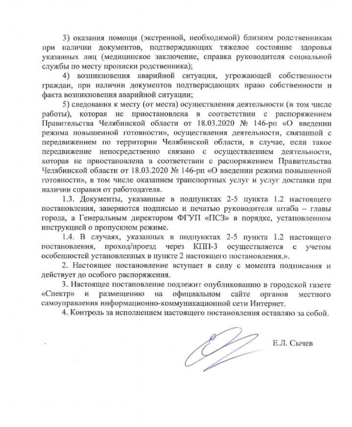 Ещё один город в Челябинской области закрыли из-за коронавируса 2