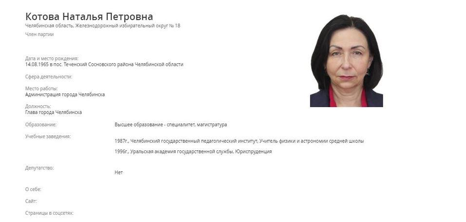 Наталья Котова выдвигается на выборы от «Единой России» 1