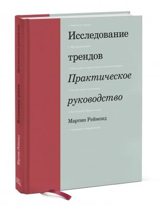 Что читать в период пандемии: книжные новинки с Марией Райдер 2