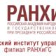 РАНХиГС в Екатеринбурге