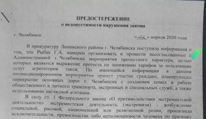 «Перекрытие дорог пришивают парням»: юрист о запрете митинга таксистов в Челябинске 1