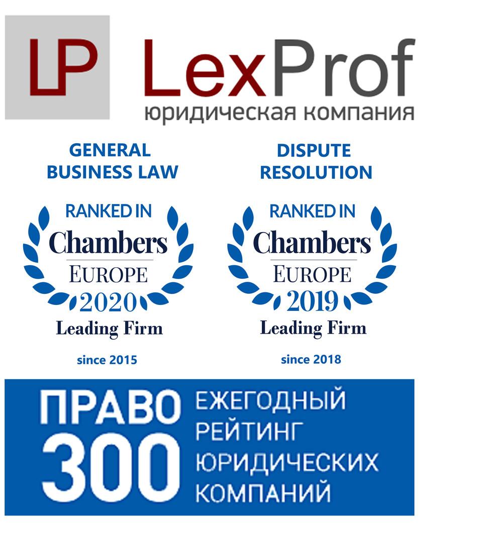 Как бизнесу пережить пандемию: взгляд юристов LexProf 2