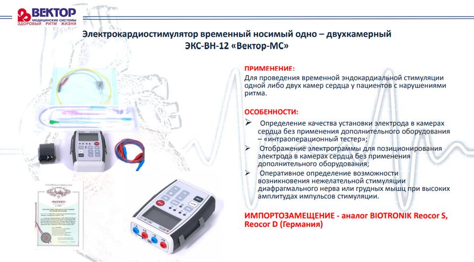 «Вектор-МС» производит аппараты в рамках импортозамещения