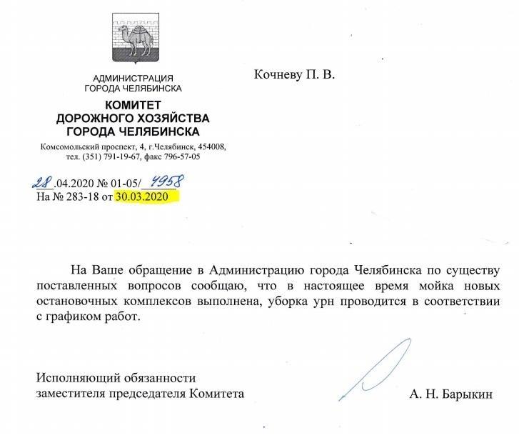В Челябинске мэрия отчиталась о завершении мытья остановок. Общественники: «Они грязные» 1