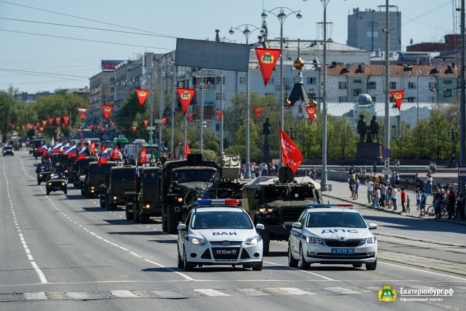 Как Екатеринбург отмечает День Победы в режиме карантина 2