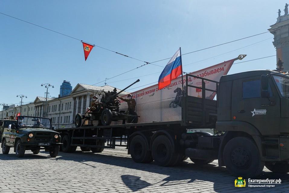 Как Екатеринбург отмечает День Победы в режиме карантина 3
