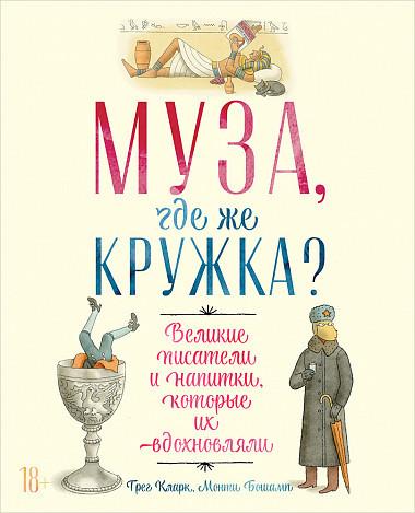 Что читать? 8 главных книг мая с Марией Райдер 5