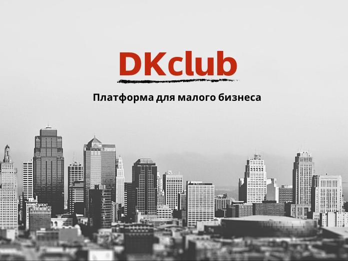 DKclub - платформа для малого бизнеса