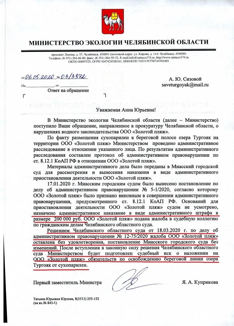 На Южном Урале из-за бань на берегу озера оштрафован известный курорт 1
