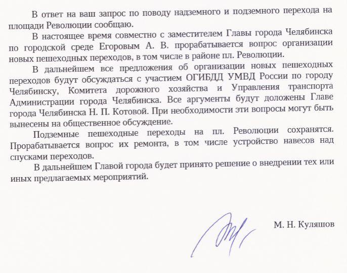 В мэрии Челябинска рассказали о судьбе переходов на площади Революции 1