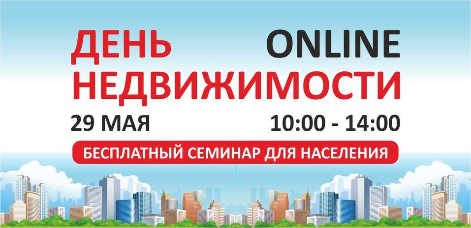УПН проведет бесплатный онлайн-семинар для горожан «День недвижимости» 1