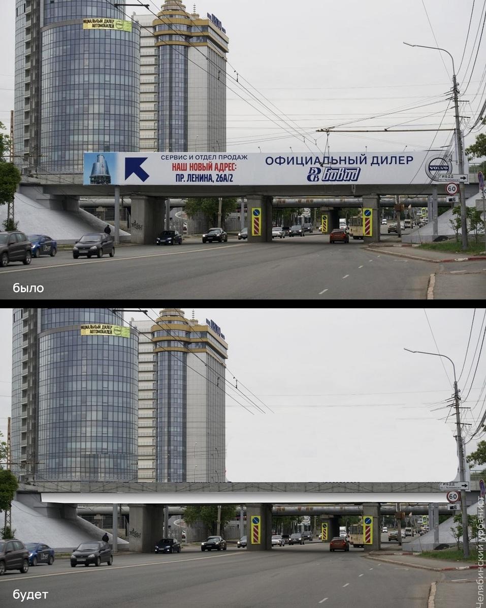 Челябинский урбанист предложил владельцу отеля «Видгоф» убрать незаконную рекламу  1