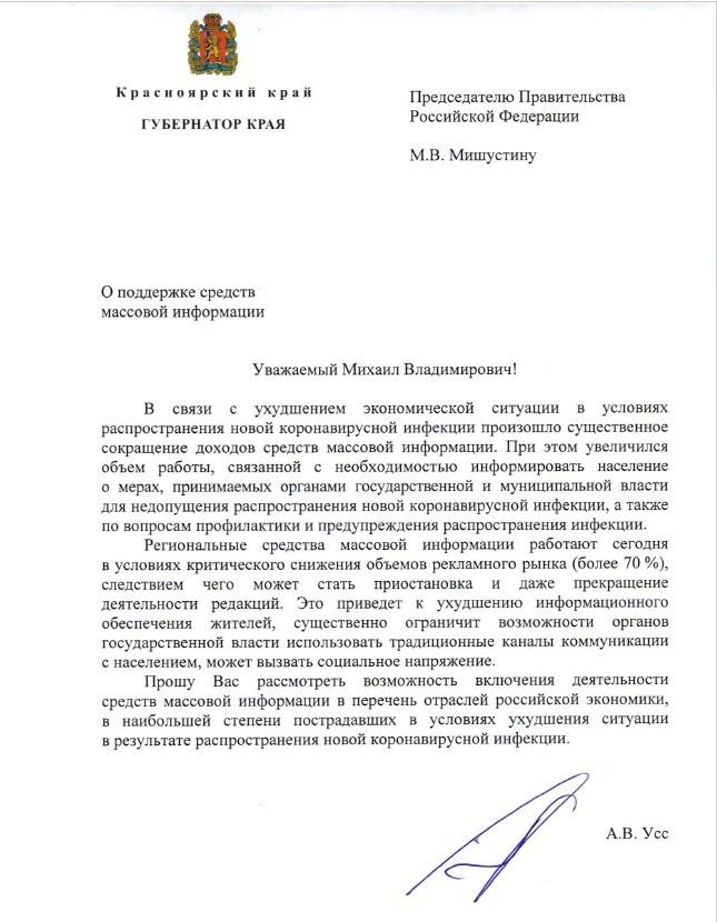 Александр Усс предложил официально признать СМИ пострадавшей от коронавируса отраслью 1