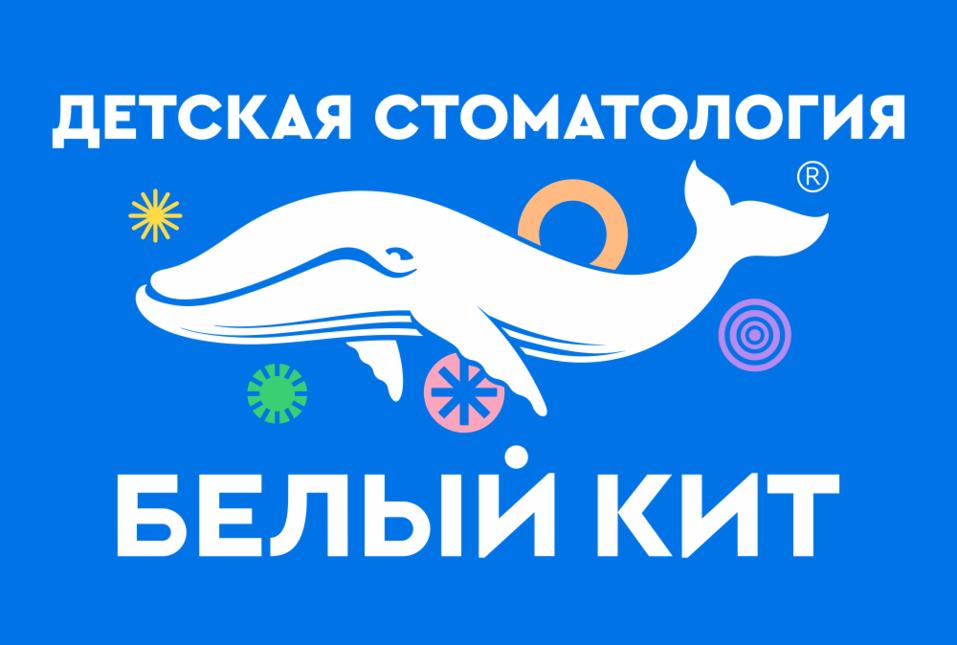 «Белый кит» — теперь это и территория детства 4