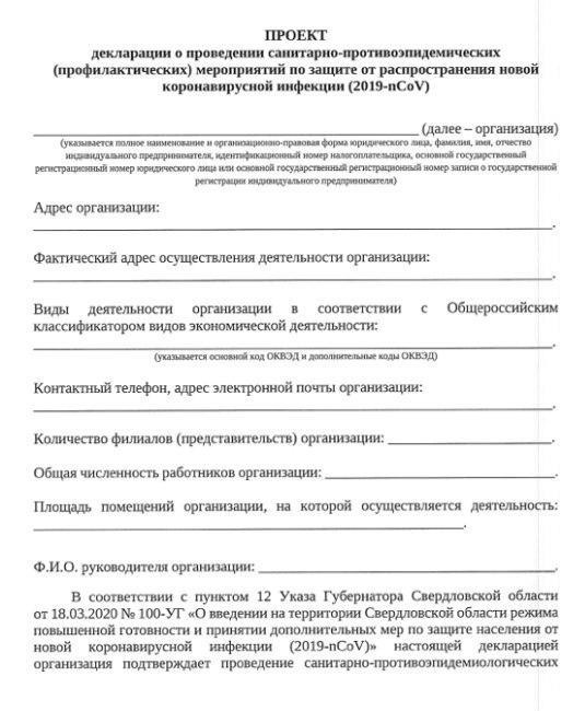 Евгений Куйвашев: «Документ, который разрешит работу ресторанов, ТРЦ и магазинов, готов» 1