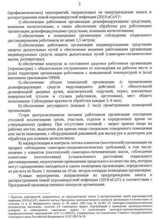 Евгений Куйвашев: «Документ, который разрешит работу ресторанов, ТРЦ и магазинов, готов» 2