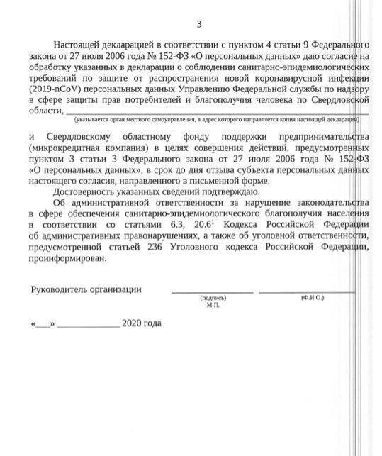 Евгений Куйвашев: «Документ, который разрешит работу ресторанов, ТРЦ и магазинов, готов» 3