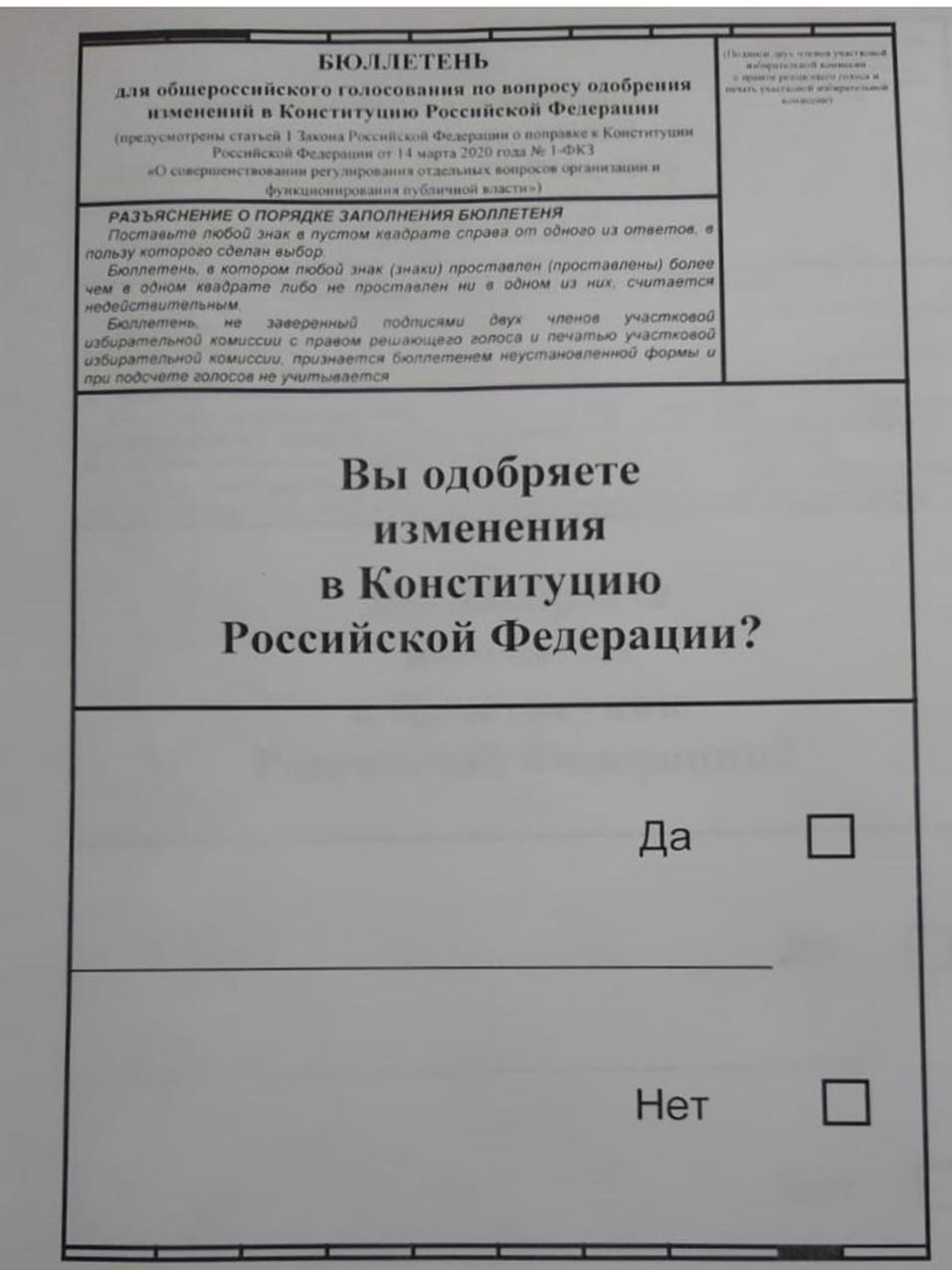Бюллетени для голосования по поправкам в Конституцию отпечатаны в Красноярске   1