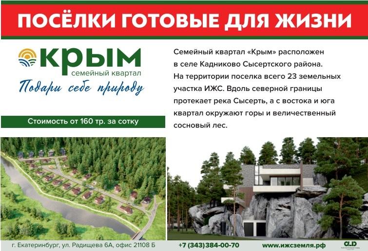 Карантинолето: DK.RU представляет витрину предложений на рынке загородной недвижимости 7