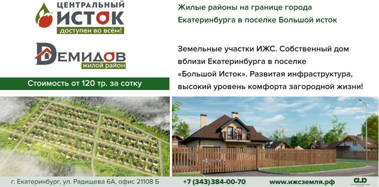 Карантинолето: DK.RU представляет витрину предложений на рынке загородной недвижимости 8