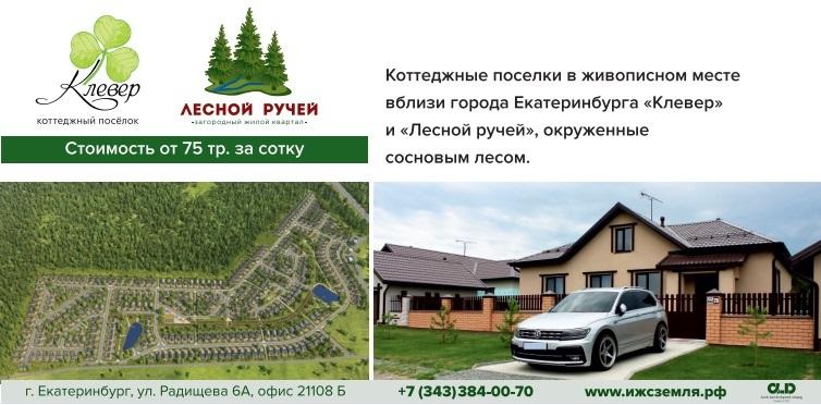 Карантинолето: DK.RU представляет витрину предложений на рынке загородной недвижимости 9