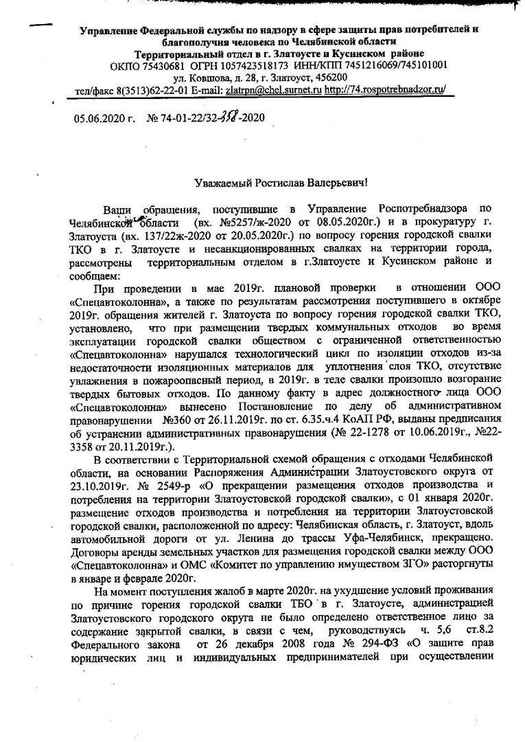 В Челябинской области выявили причину возникновения отравлявшего горожан дыма 1