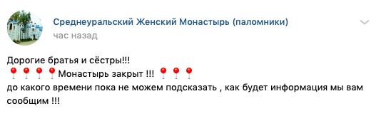 После конфликта с Собчак скандальный Среднеуральский монастырь закрыли для посещений 1