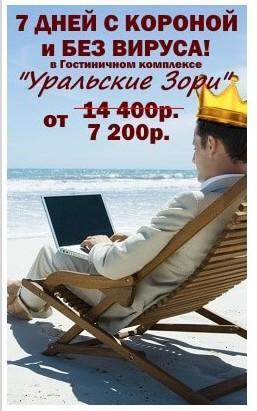 В Челябинской области отель будет наказан за пиар на COVID-19 1