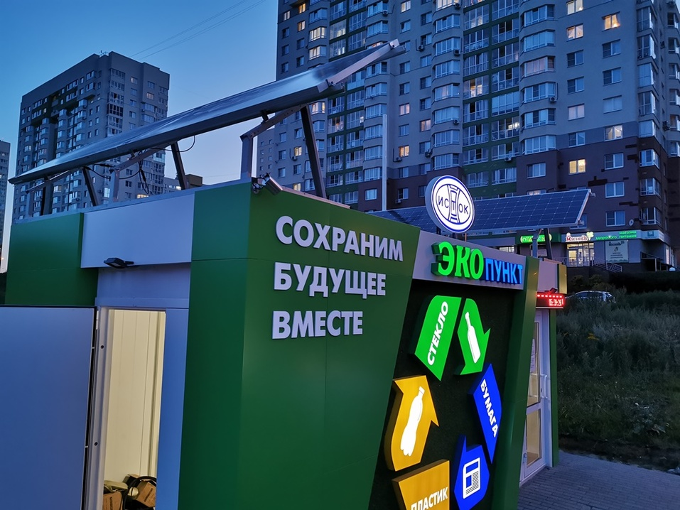 Экологично и безопасно: нижегородские компании переходят на солнечную энергию 1