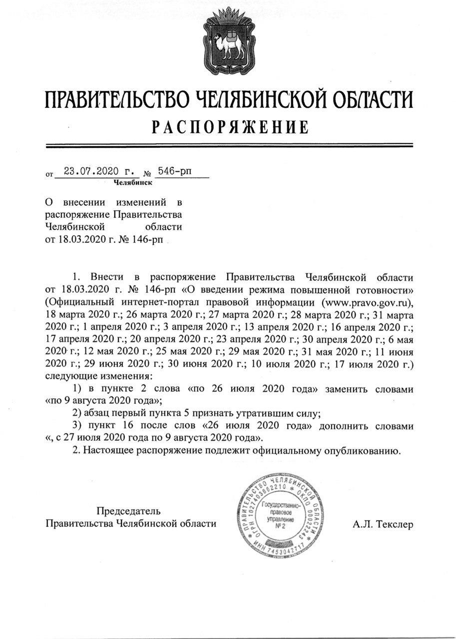 Текслер продлил режим ограничений в Челябинской области ещё на две недели 1