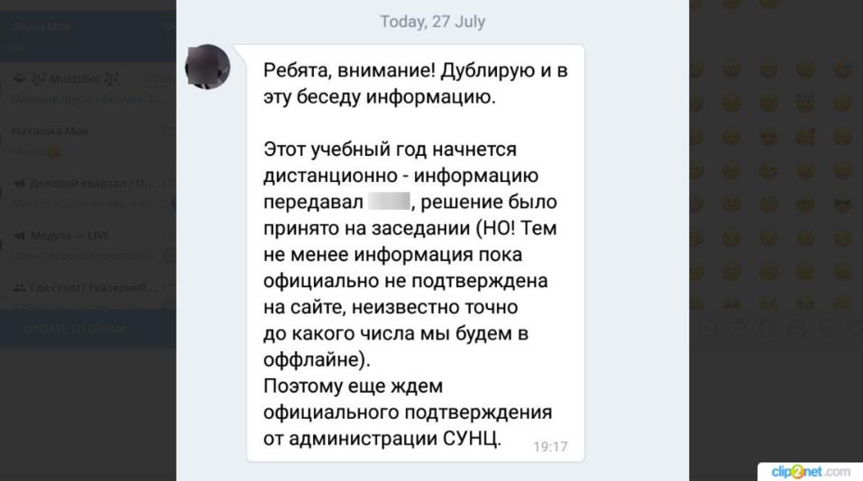 скриншот чата СУНЦ