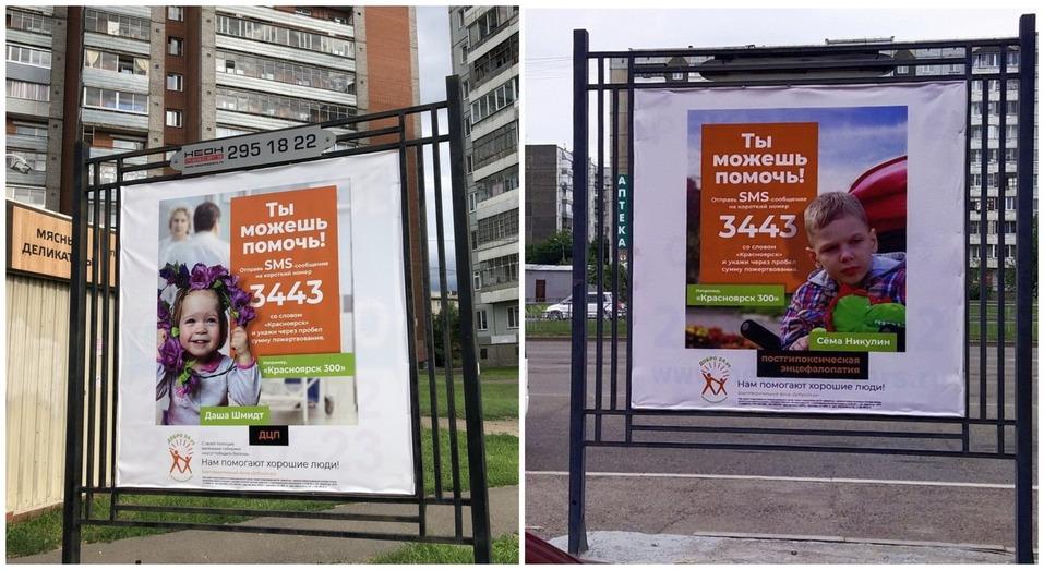 Благотворительному фонду «Добро24.ру» подарили рекламу 1