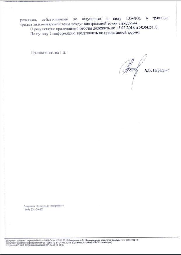 Письмо Минтранса