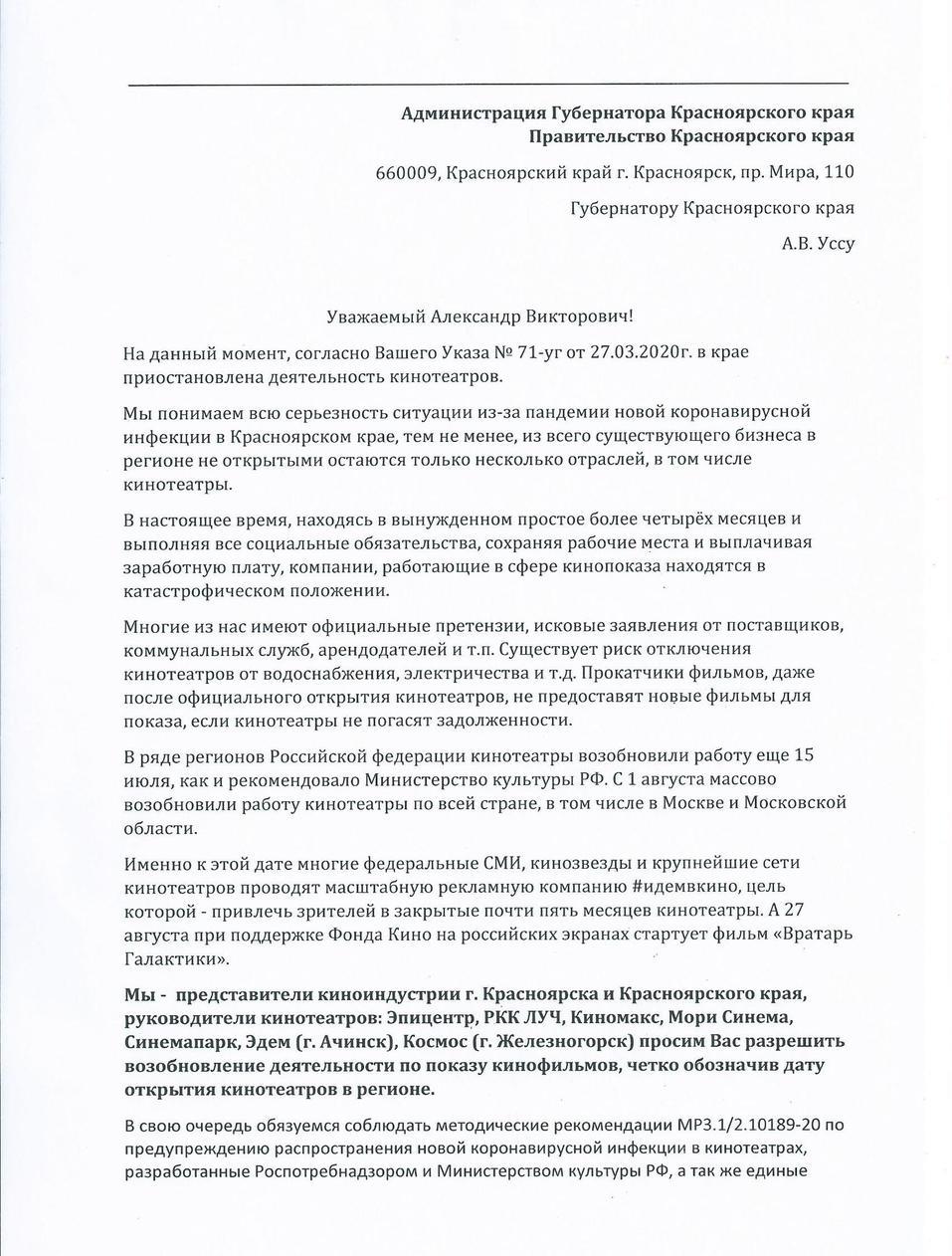 Красноярские кинотеатры написали открытое письмо губернатору   1