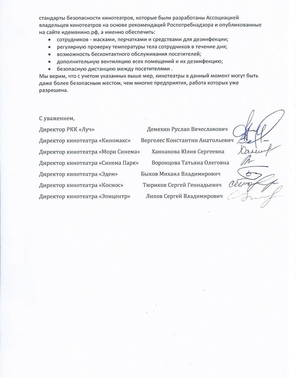 Красноярские кинотеатры написали открытое письмо губернатору   2