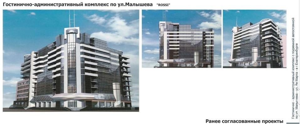 На месте старого особняка в центре Екатеринбурга планируют построить гостиницу-высотку 1