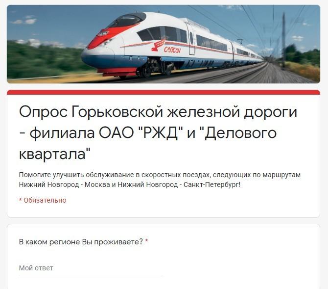 «Многие и не помнят, какими были поезда десять лет назад». Как будет меняться ГЖД: ОПРОС 1