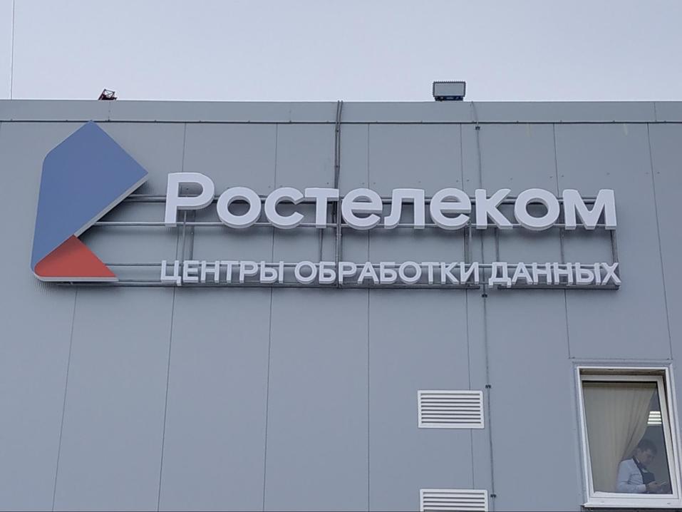ЦОД Ростелекома находится на проспекте Космонавтов